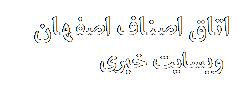 پایگاه خبری اتاق اصناف اصفهان